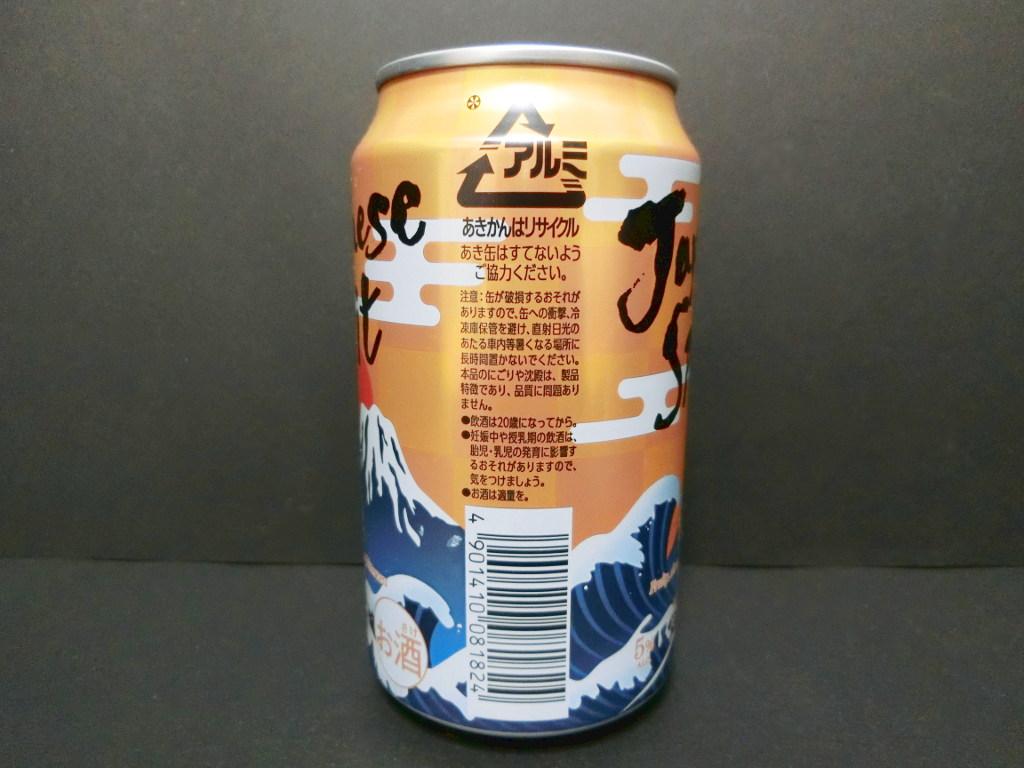 京都のビール・黄桜「Japanese Spirit」と「For your Dream 夢をあきらめないで」2021新春-1004