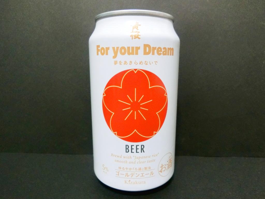 京都のビール・黄桜「Japanese Spirit」と「For your Dream 夢をあきらめないで」2021新春-1006