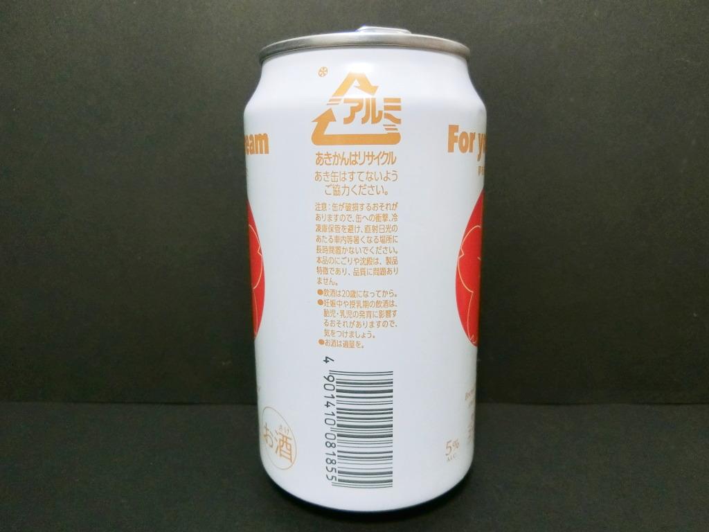 京都のビール・黄桜「Japanese Spirit」と「For your Dream 夢をあきらめないで」2021新春-1007