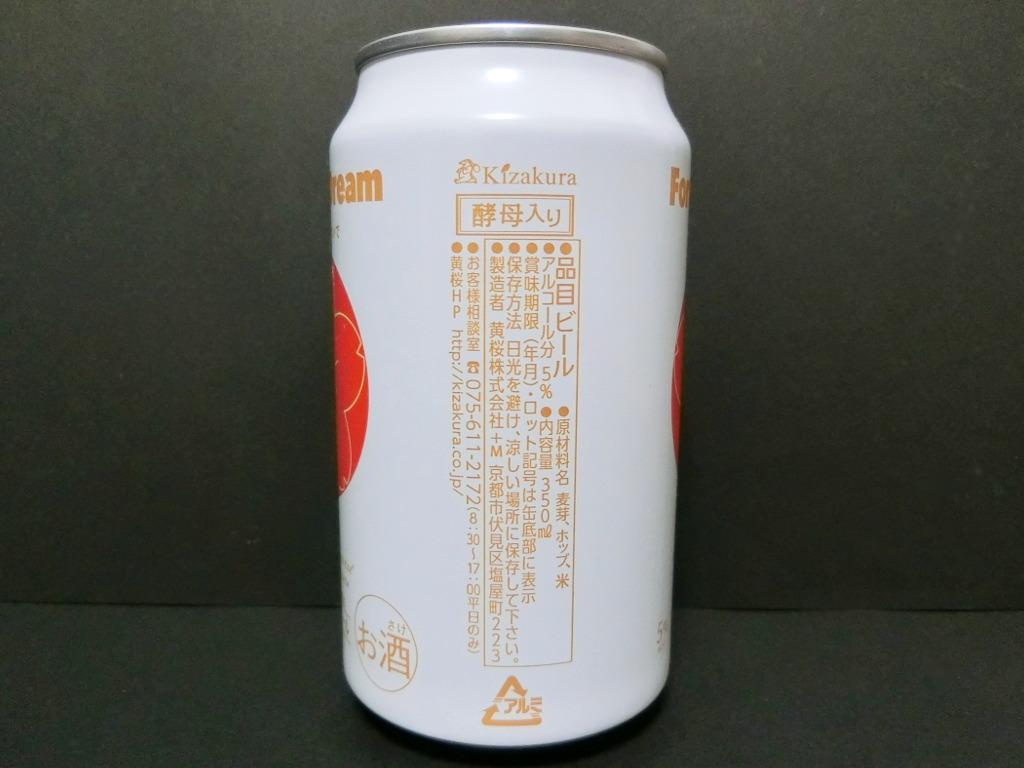 京都のビール・黄桜「Japanese Spirit」と「For your Dream 夢をあきらめないで」2021新春-1008