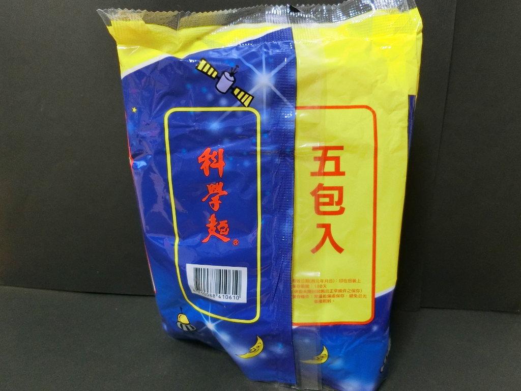 台湾の科学麺2018-1102