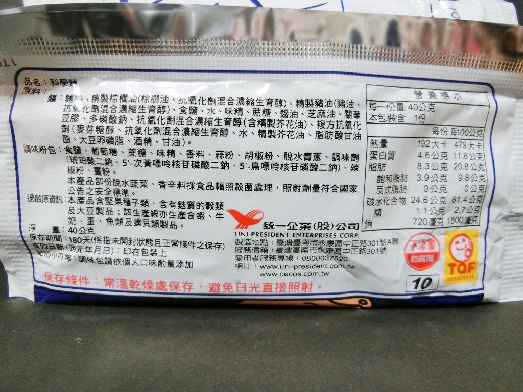 台湾の科学麺2018-1105