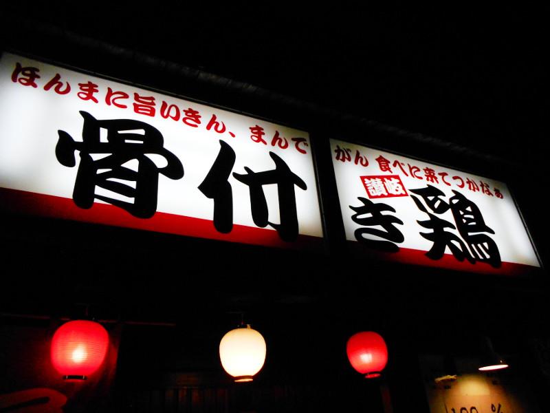 豊橋・讃岐骨付き鶏「喜聞屋」2016-1101