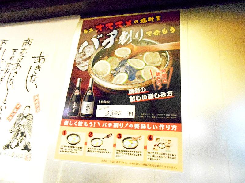 豊橋・讃岐骨付き鶏「喜聞屋」2016-1118