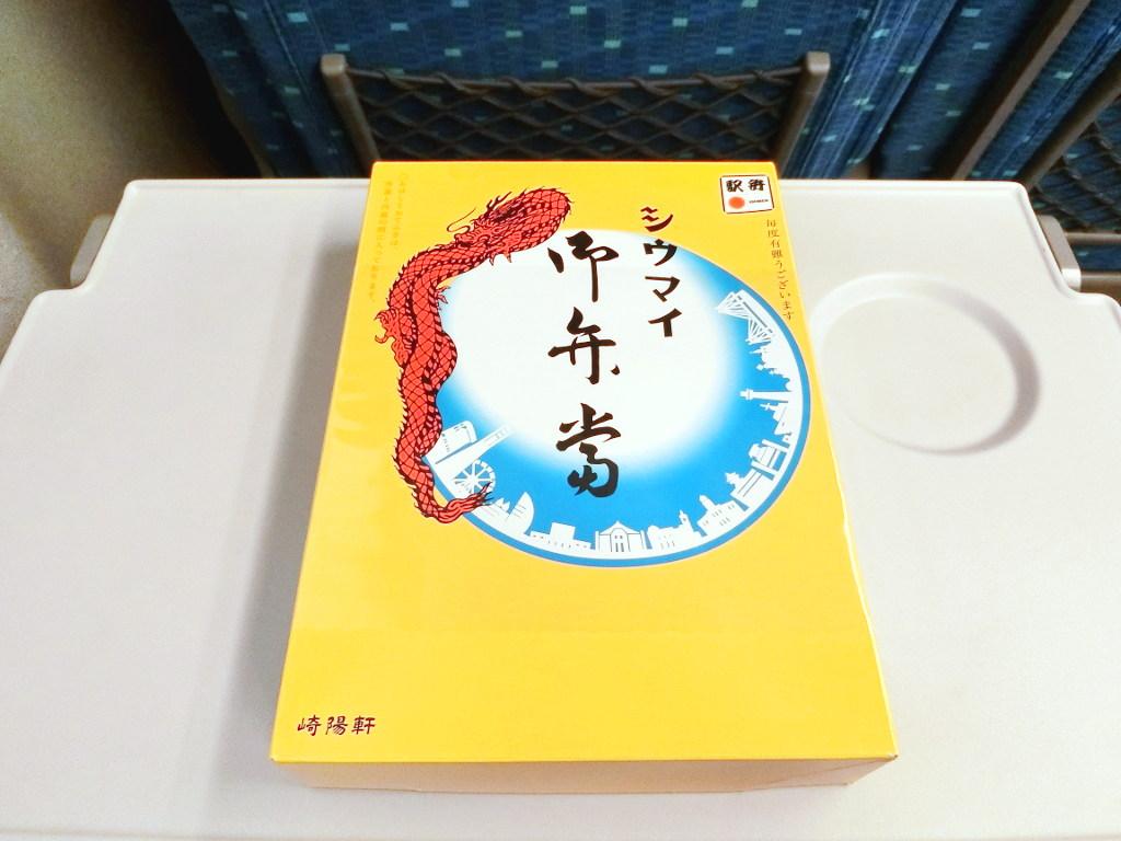 横浜・崎陽軒のシウマイチリとシウマイ麻婆・2020春-1002