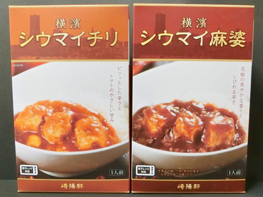 横浜・崎陽軒のシウマイチリとシウマイ麻婆・2020春-1004