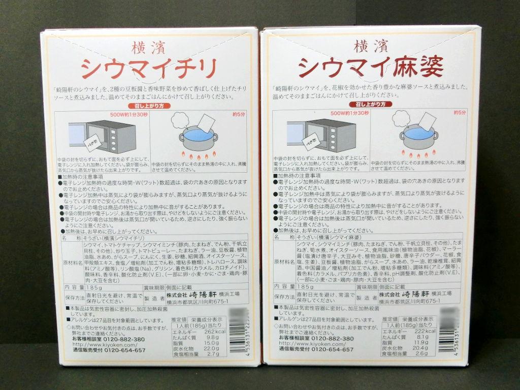 横浜・崎陽軒のシウマイチリとシウマイ麻婆・2020春-1006