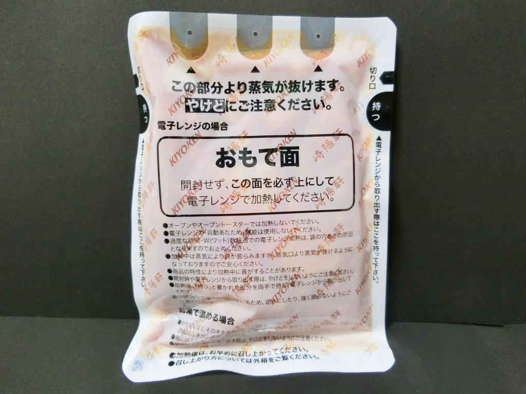 横浜・崎陽軒のシウマイチリとシウマイ麻婆・2020春-1007