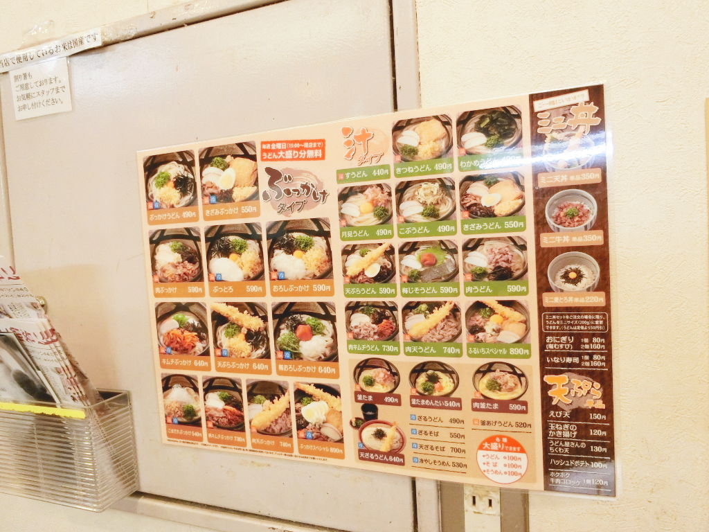 岡山・倉敷でぶっかけうどん・ふるいち2018春-9014