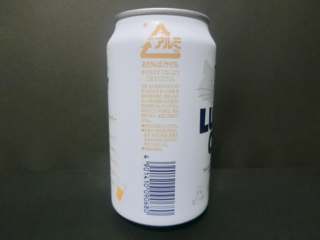 京都のビール・黄桜「LUCKY CAT・旨味ホワイトエール」2020秋-1011