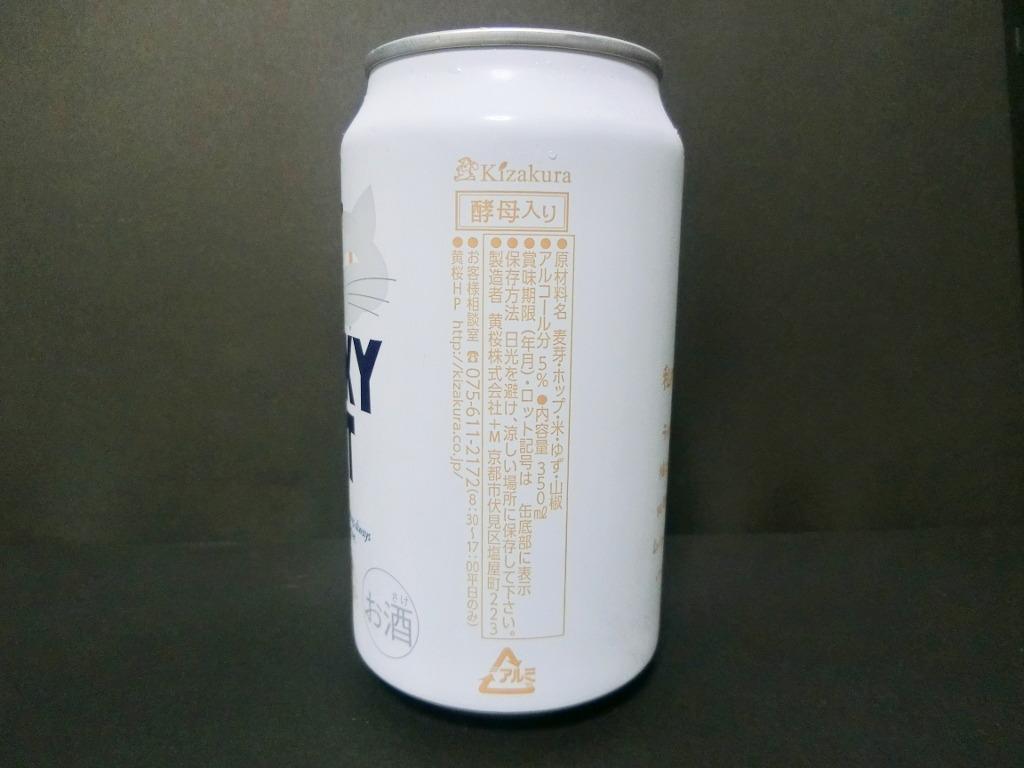 京都のビール・黄桜「LUCKY CAT・旨味ホワイトエール」2020秋-1012