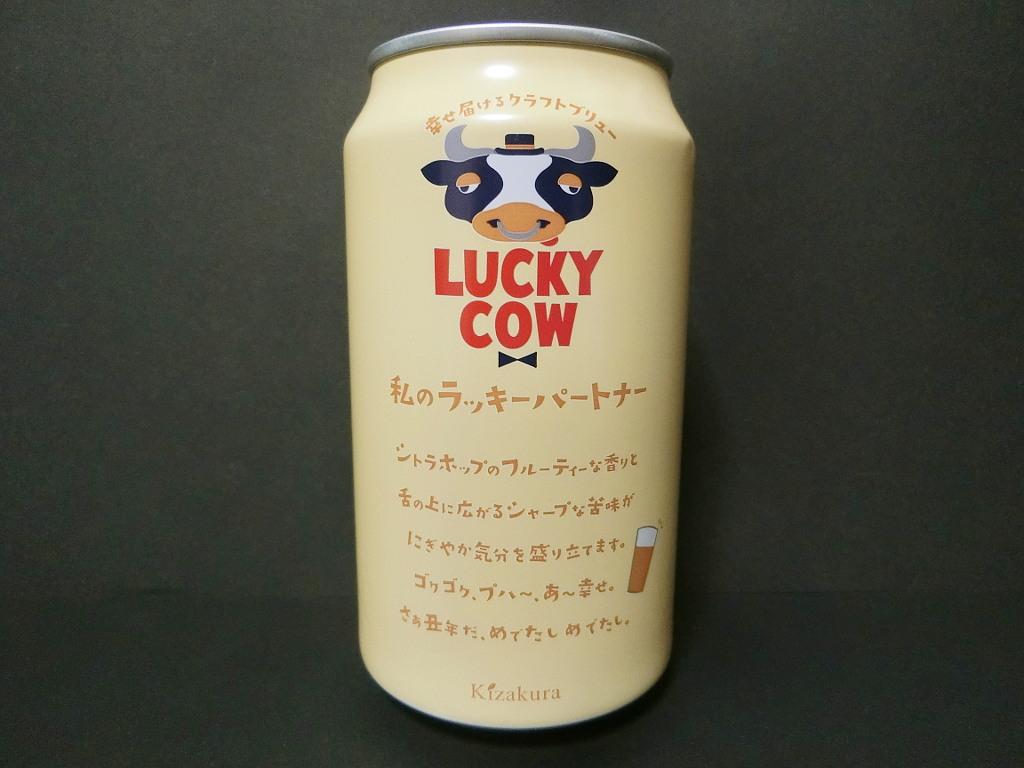 京都のビール・黄桜「LUCKY COW・旨味セッションIPA」2020秋-1008