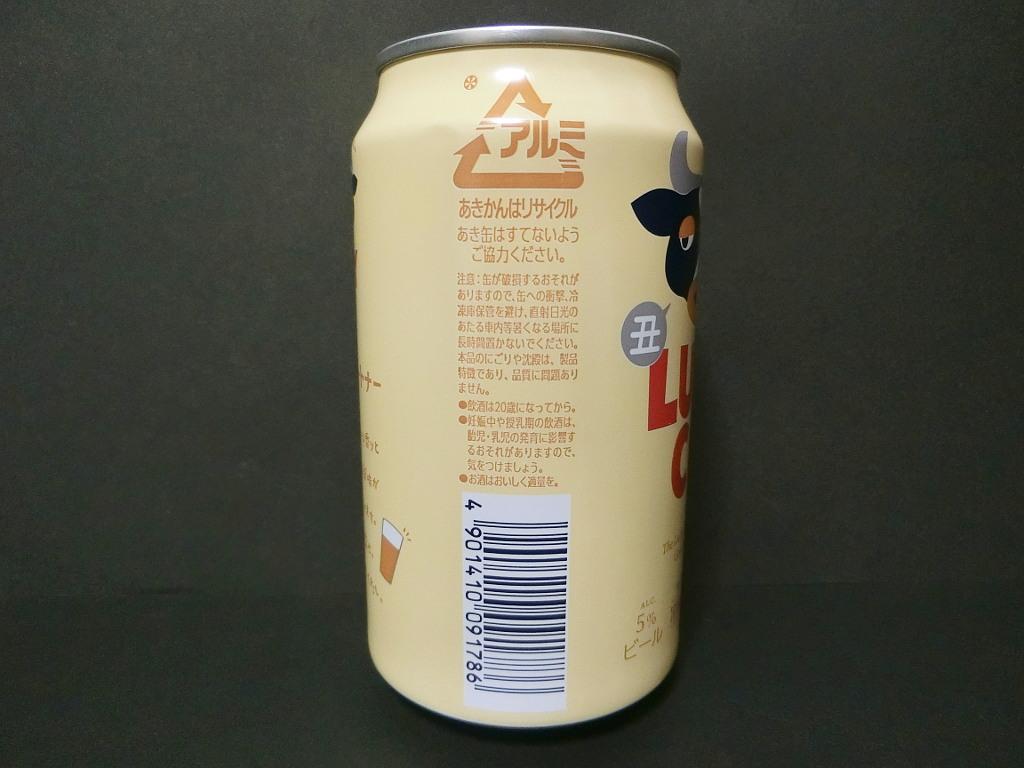 京都のビール・黄桜「LUCKY COW・旨味セッションIPA」2020秋-1010