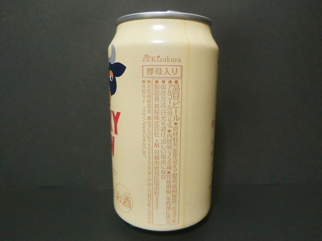京都のビール・黄桜「LUCKY COW・旨味セッションIPA」2020秋-1011