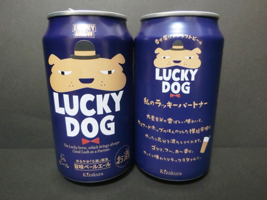 京都のビール・黄桜「LUCKY DOG・旨味ペールエール」2020秋-1009