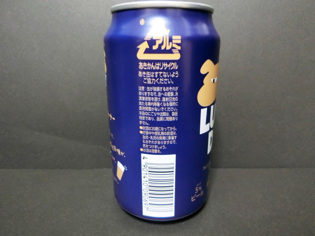 京都のビール・黄桜「LUCKY DOG・旨味ペールエール」2020秋-1010