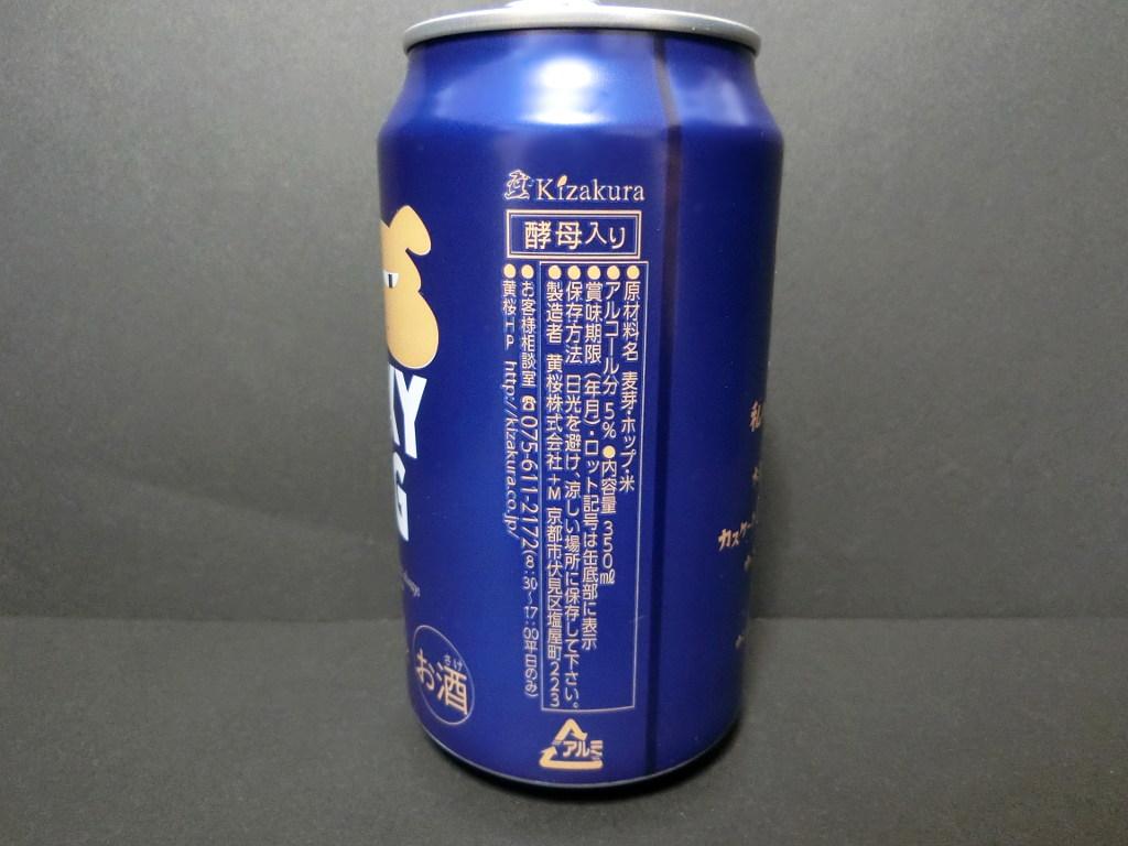 京都のビール・黄桜「LUCKY DOG・旨味ペールエール」2020秋-1011