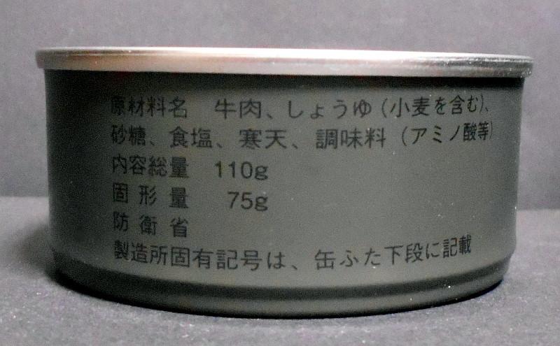ミリタリーな缶詰2017初夏-9004