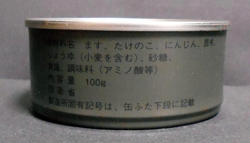 ミリタリーな缶詰2017初夏-9008