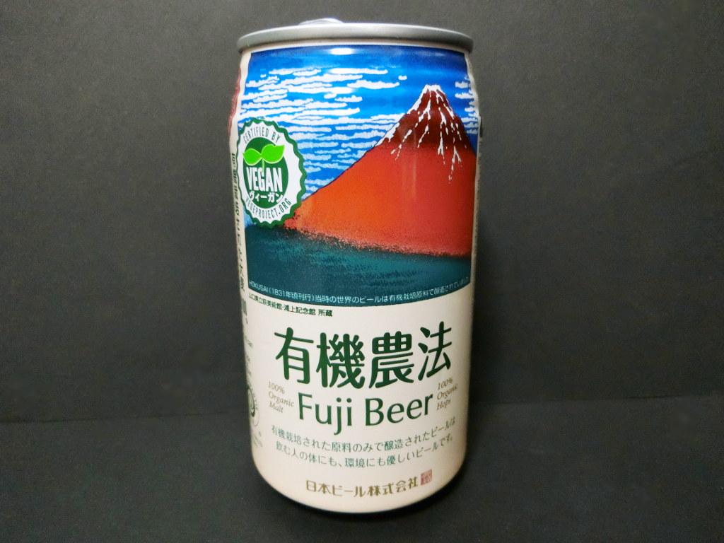 沼津のビール「有機農法 Fuji Beer」2021夏-1001