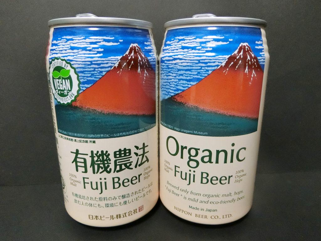 沼津のビール「有機農法 Fuji Beer」2021夏-1012