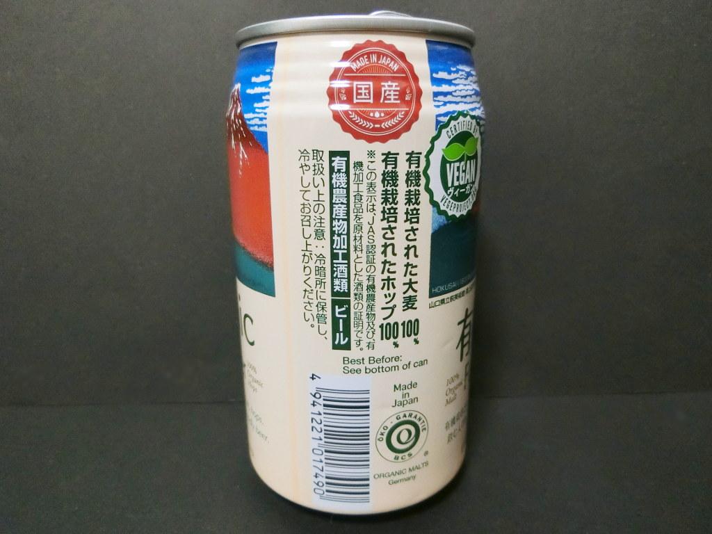 沼津のビール「有機農法 Fuji Beer」2021夏-1013