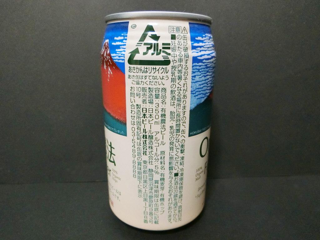 沼津のビール「有機農法 Fuji Beer」2021夏-1014