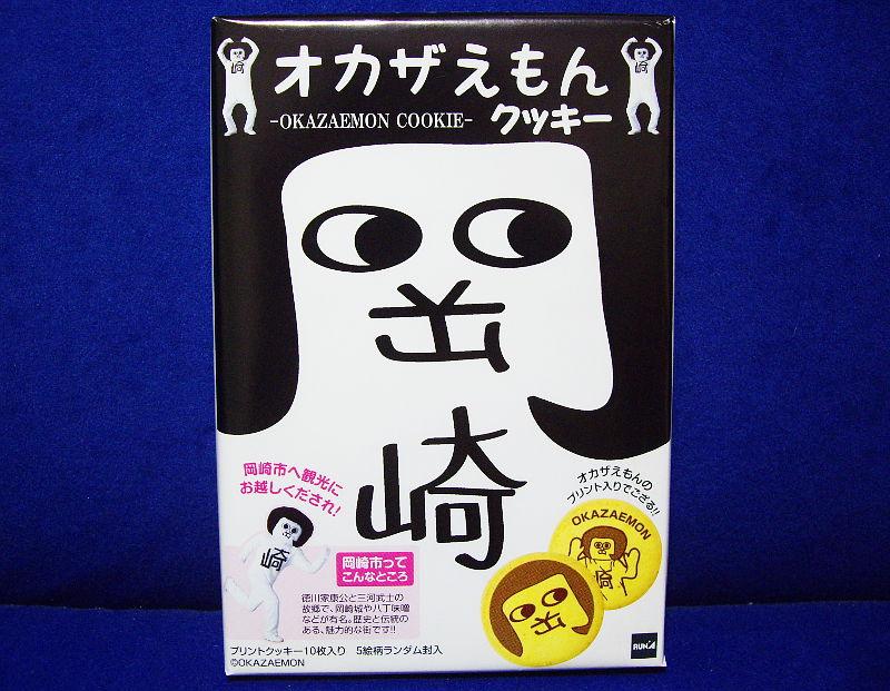岡崎みやげ・オカザえもんクッキー2014-601
