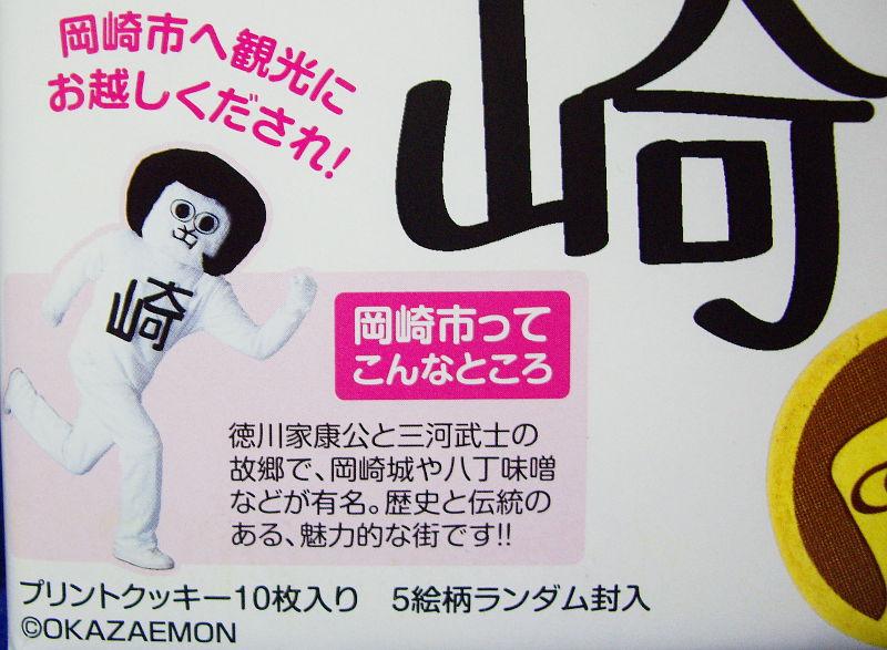 岡崎みやげ・オカザえもんクッキー2014-602