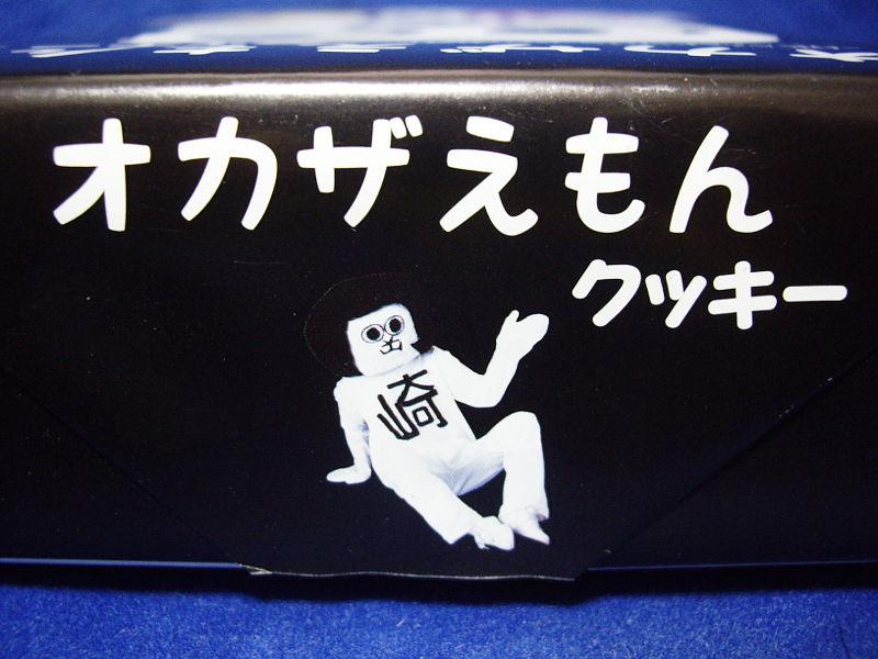岡崎みやげ・オカザえもんクッキー2014-604