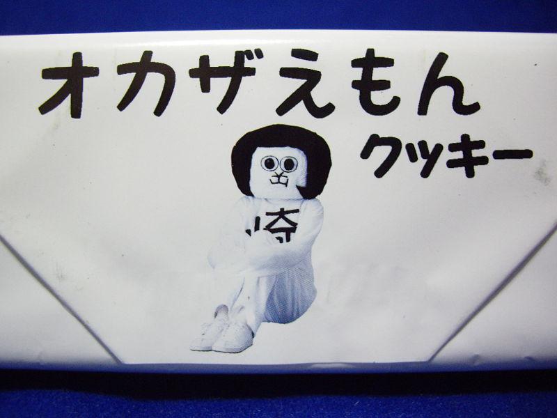 岡崎みやげ・オカザえもんクッキー2014-605