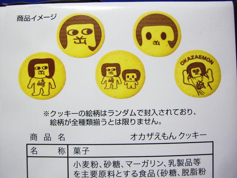 岡崎みやげ・オカザえもんクッキー2014-606