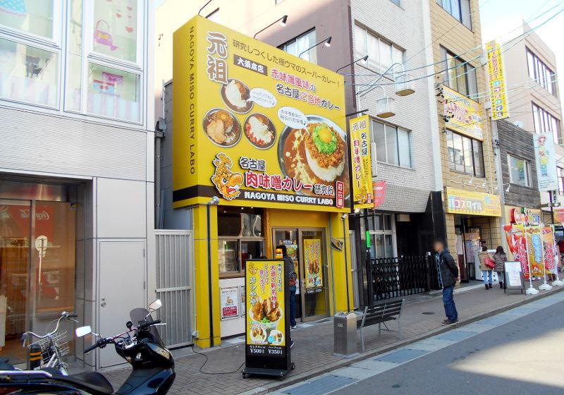 大須・リベンジグルメ2015-5913