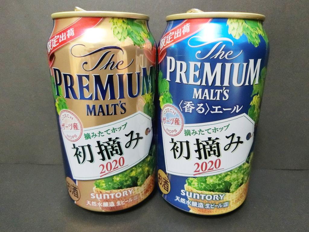 サントリーのビール「プレミアムモルツ・チェコ・ザーツ産摘みたてホップ初摘み2020」2021春-1004