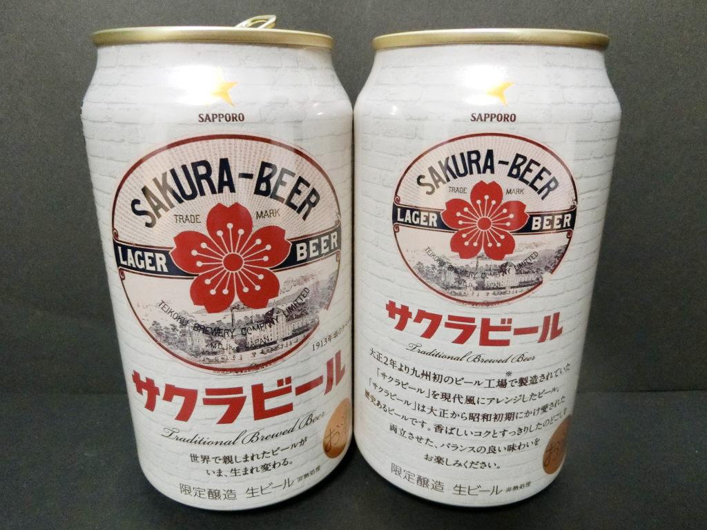 福岡・門司のビール「サッポロ・サクラビール」2021夏-1012