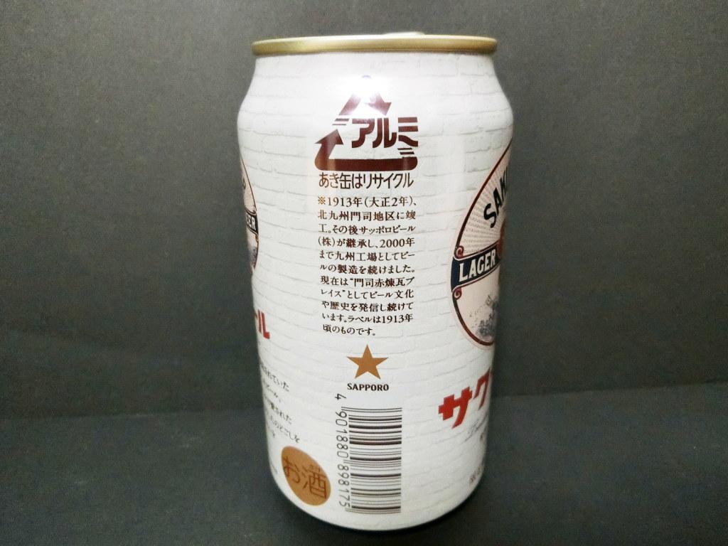 福岡・門司のビール「サッポロ・サクラビール」2021夏-1013