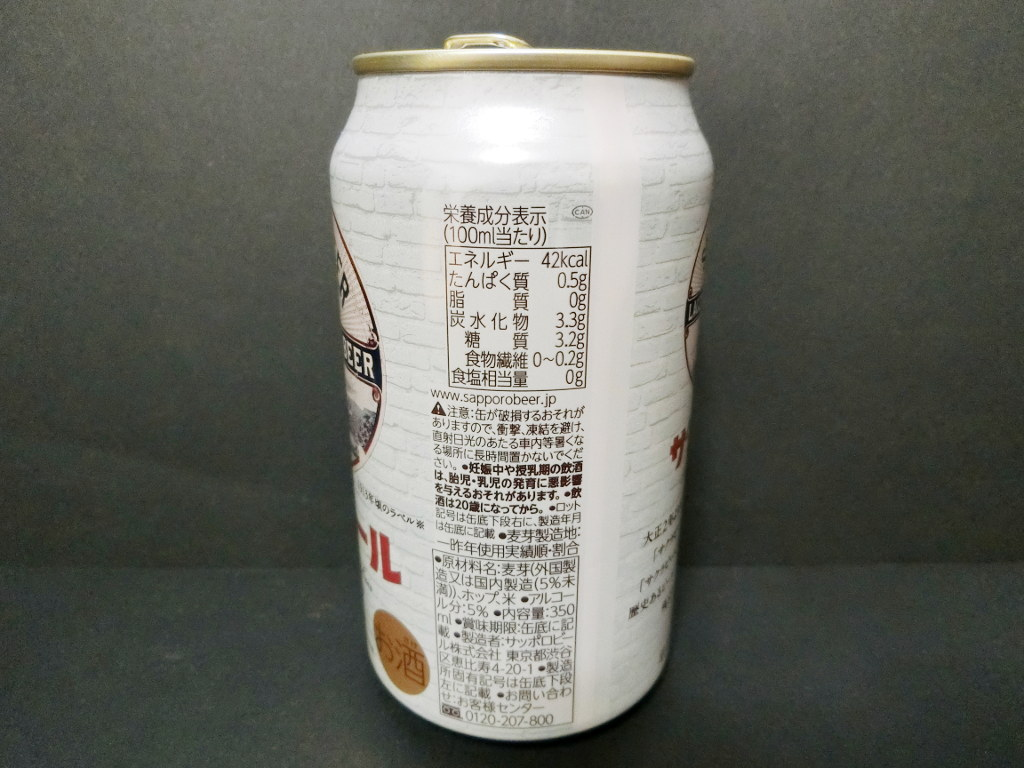 福岡・門司のビール「サッポロ・サクラビール」2021夏-1014