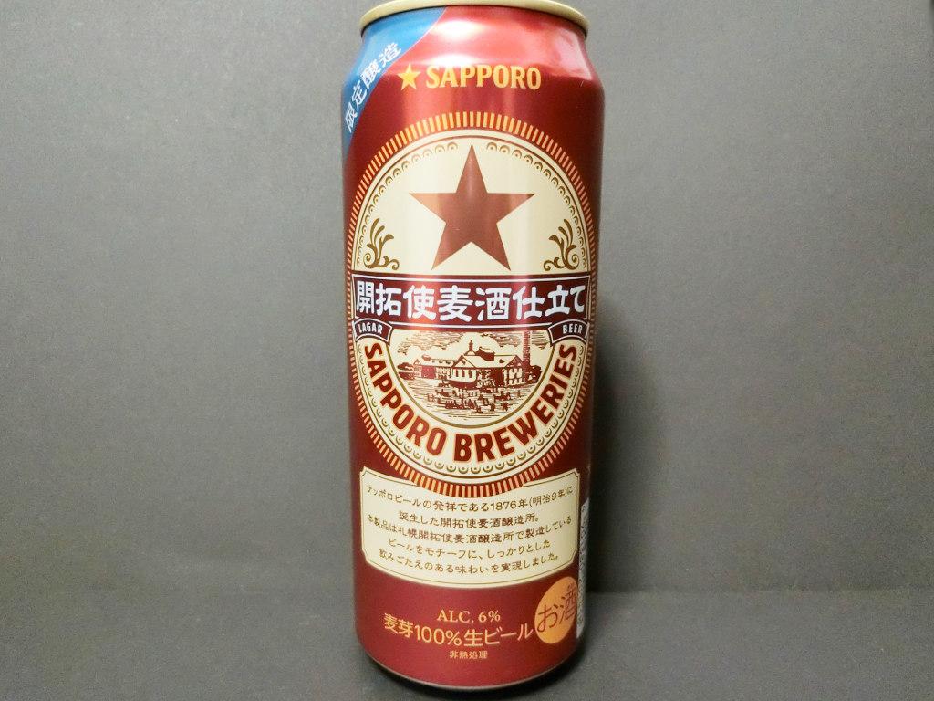 サッポロ「開拓使麦酒仕立て」2021新春-1007