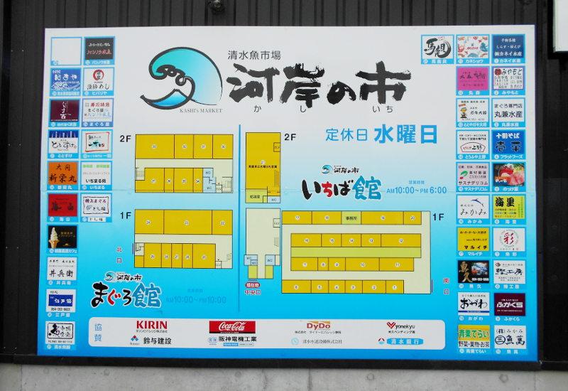 しぞ~かグルメin清水港・新栄丸他2016-8005