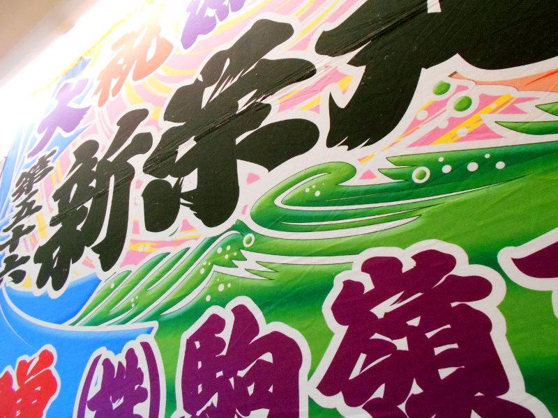 しぞ~かグルメin清水港・新栄丸他2016-8009