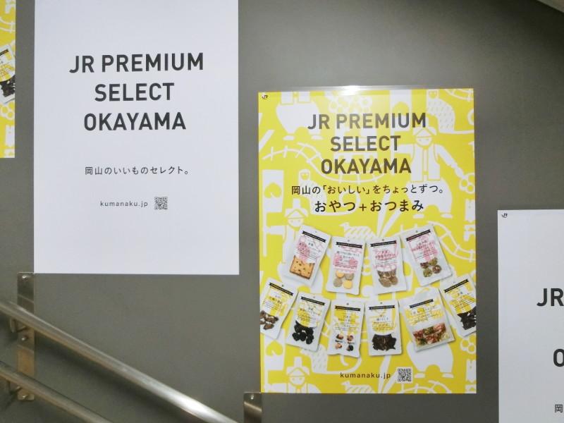 岡山・新幹線で瀬戸内グルメ2018春-8004