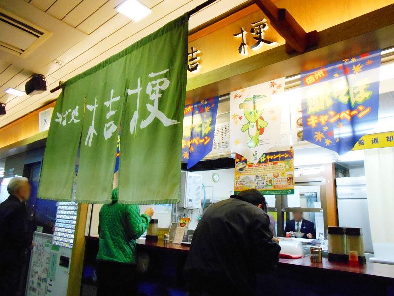 塩尻駅そば2014-103
