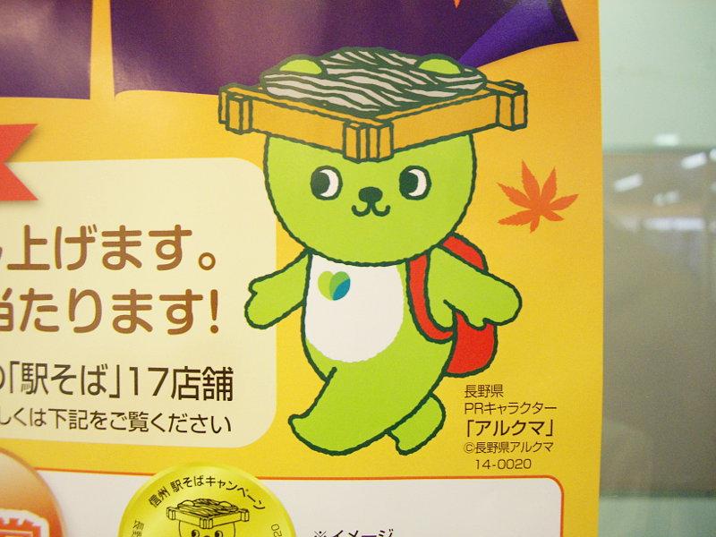 塩尻駅そば2014-104