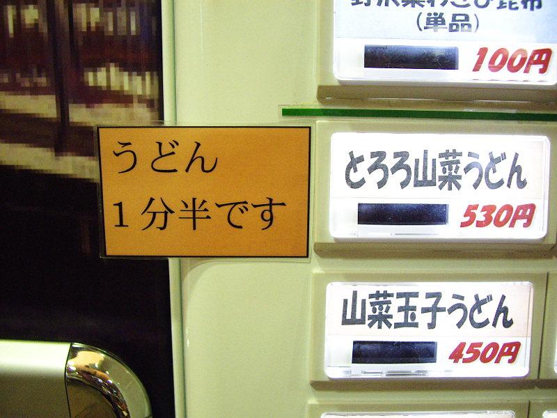 塩尻駅そば2014-105