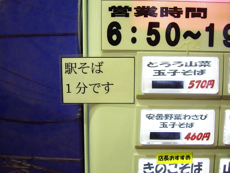 塩尻駅そば2014-106
