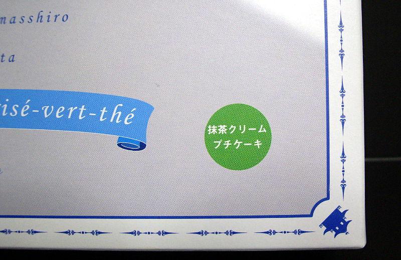 京都みやげ・白ぬりの濃い人-303