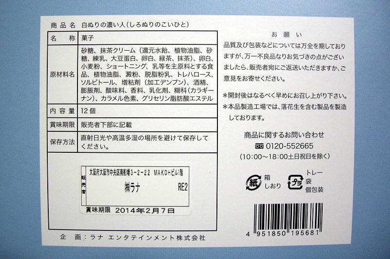京都みやげ・白ぬりの濃い人-306