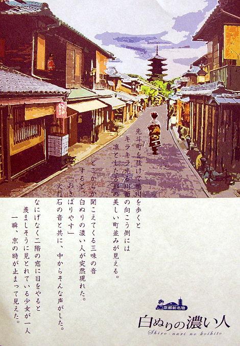 京都みやげ・白ぬりの濃い人-307