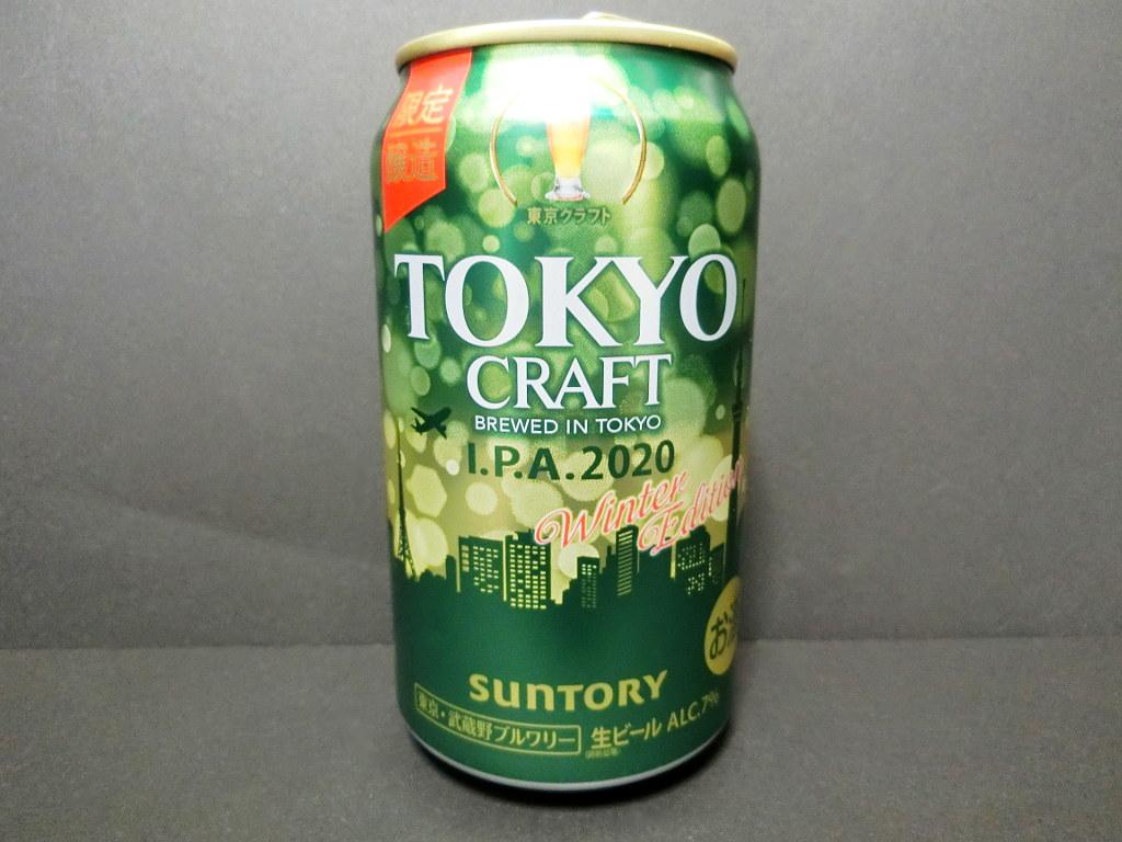 東京のビール・サントリー「TOKYO CRAFT I.P.A.2020」2020冬-1001
