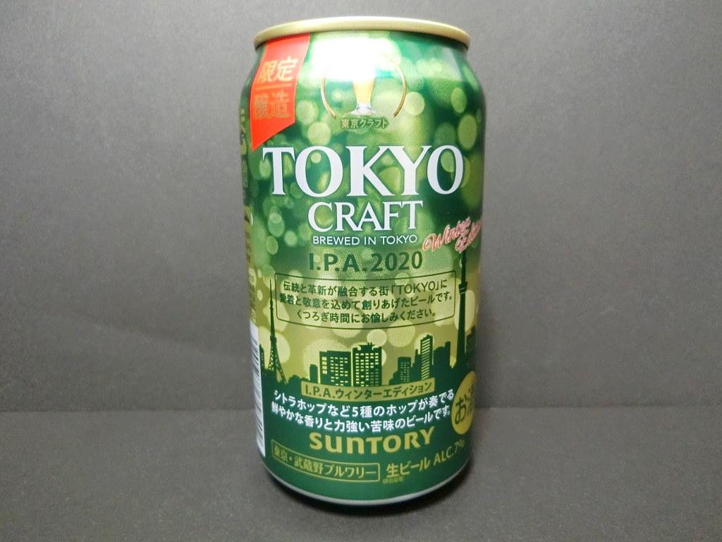 東京のビール・サントリー「TOKYO CRAFT I.P.A.2020」2020冬-1010
